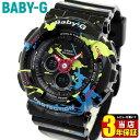 CASIO カシオ Baby-G ベビ−G Splatter Pattern Series スプラッター・パターン・シリーズ BA-120SPL-1A レディース 腕時計 ウレタン 多機能 クオーツ アナログ デジタル 黒 ブラック 黄色 イエロー 青 ブルー ピンク 海外モデル