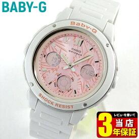 CASIO カシオ Baby-G ベビーG ベイビージー BGA-150F-7A 海外モデル アナログ アナデジ レディース 腕時計 防水 ウォッチ 白 ホワイト ピンクスポーツ 商品到着後レビューを書いて3年保証 誕生日 彼女 女性 ギフト プレゼント
