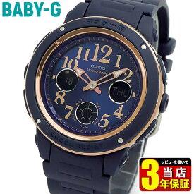 CASIO カシオ Baby-G ベビ−G BGA-150PG-2B2 レディース 腕時計 防水 アナログ デジタル 青 ネイビー ピンクゴールド ローズゴールド 誕生日 彼女 女性 ギフト プレゼント 海外モデル