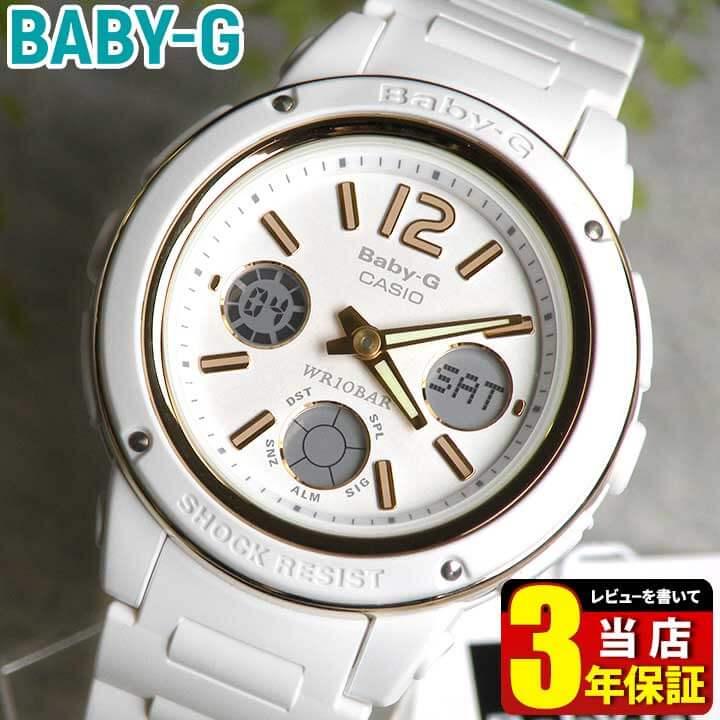 CASIO カシオ Baby-G ベビーG ベイビージー BGA-151-7B海外モデル アナログ アナデジ レディース 腕時計 新品 時計 新品 カジュアル ウォッチ 白 ホワイトスポーツ 誕生日プレゼント 女性 ギフト
