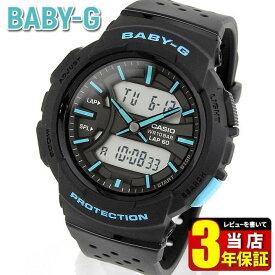 CASIO カシオ Baby-G ベビ−G FOR RUNNING フォー ランニング レディース 腕時計 防水 ウレタン 多機能 クオーツ アナログ デジタル 黒 ブラック 青 ブルー 誕生日 彼女 女性 ギフト プレゼント BGA-240-1A3 海外モデル