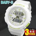 CASIO カシオ Baby-G ベビ−G FOR RUNNING フォー ランニング レディース 腕時計 ウレタン 多機能 クオーツ アナログ デジタル 白 ホワイト ライトグリーン 誕生日プレゼント 女性 ギフト BGA-240-7A2 海外モデル