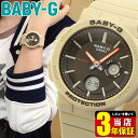 CASIO カシオ Baby-G ベビ−G WANDERER SERIES BGA-255-5A HUSTLER スズキハスラー カラーコラボ ネオンイルミネーター レディース 腕時計 ウレタン 多機能 クオーツ アナログ デジタル アイボリー ブラウン 海外モデル