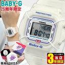 CASIO カシオ Baby-G ベビ−G BGD-525-7 レディース 腕時計 ウレタン クオーツ デジタル 白 ホワイト クオーツ 25TH Anniversary Model 25周年限定モデル 海外モデル 商品到着後レビューを書いて3年保証