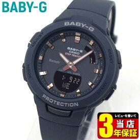 CASIO カシオ Baby-G ベビ−G G-SQUAD BSA-B100-2A レディース 腕時計 Bluetooth搭載 ウレタン 多機能 クオーツ アナログ デジタル 青 紺 ネイビー 海外モデル 誕生日プレゼント 女性 ギフト