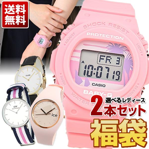 【送料無料】レディース 腕時計 2本セット 5タイプから選べる 福袋 ベビーG Baby-G ピンク アディダス adidas ニクソン NIXON クルース CLUSE スポーツ 誕生日プレゼント 女性 ギフト