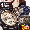 CASIOカシオBaby-Gベビ−GBGA-150PGレディース腕時計青ネイビー茶ブラウンピンクゴールドローズゴールドホワイトデー誕生日プレゼント女性ギフト海外モデル商品到着後レビューを書いて3年保証