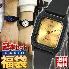 3ヶ月保証 福袋 2020 ネコポス送料無料 CASIO チープカシオ2本セット チプカシ スタンダード ペアウォッチ メンズ レディース キッズ 腕時計 時計 アナログ 海外モデル 誕生日プレゼント 男性 女性 ギフト かわいい Pair watch