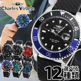 【スペアバンド付き】Charles Vogele シャルルホーゲル ダイバーズデザイン 時計 CV-9085 メンズ 腕時計 ブランド 黒 ブラック 青 ブルー 緑 グリーン 赤 レッド ネイビー 20気圧防水 カレンダー 誕生日 男性 ギフト プレゼント