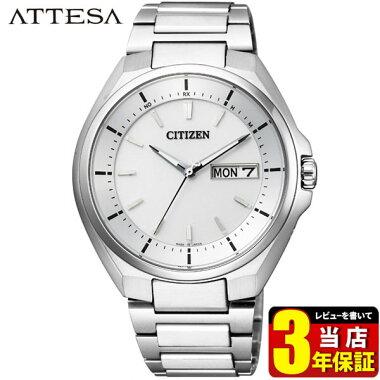 CITIZENシチズンATTESAアテッサAT6050-54A国内正規品メンズ腕時計ウォッチメタルバンドエコドライブ電波アナログ白ホワイト銀シルバー