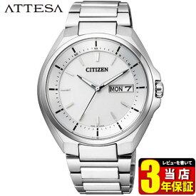 シチズン アテッサ エコドライブ ソーラー電波時計 CITIZEN ATTESA AT6050-54A 腕時計 メンズ ソーラー ビジネス メタル 白 ホワイト 銀 シルバー 国内正規品 誕生日プレゼント 男性 ギフト