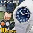 【ネコポス送料無料】シチズン Q&Q 腕時計 メンズ 10気圧防水 レディース キッズ 子供 チプシチ チープシチズン ファ…