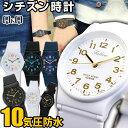 【ネコポスで送料無料】シチズン Q&Q 腕時計 レディース 10気圧防水 メンズ チプシチ ファルコン ペアウォッチ FALCON…