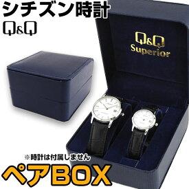 【BOXのみの購入不可】腕時計と一緒にご注文ください シチズン CITIZEN 国内正規品 腕時計 Q&Q キューアンドキュー ファルコン ペアウォッチ ペアBOX ペアボックス 箱 QC084 チープシチズン チプシチ ギフトボックス バレンタイン 誕生日 いい夫婦の日 プレゼント