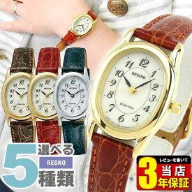 シチズン レグノ 腕時計 ソーラー レディース RL26-2091C RL26-2092C RL26-2093C CITIZEN REGUNO 国内正規品 ソーラーテック レディース 女性用 腕時計 革ベルト レザー 誕生日 女性 ギフト プレゼント