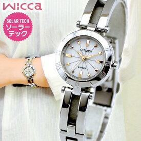 シチズン ウィッカ 腕時計 レディース ソーラー メタルバンド ハーフバングル ソーラーテック シルバー 銀 ゴールド 金 CITIZEN wicca NA15-1572C 国内正規品 誕生日プレゼント 女性 ギフト