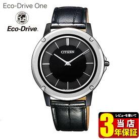 シチズン エコドライブワン AR5024-01E CITIZEN Eco-Drive One 国内正規品 メンズ 腕時計 ソーラー エコ・ドライブ サーメット 革ベルト ワニ革 薄型 シンプル 黒 ブラック 誕生日プレゼント 男性 ギフト