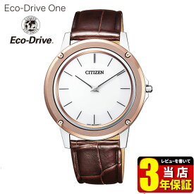 シチズン エコドライブワン AR5026-05A CITIZEN Eco-Drive One 国内正規品 メンズ 腕時計 ソーラー エコ・ドライブ サーメット 革ベルト ワニ革 薄型 シンプル ドレスウォッチ ブラウン 誕生日プレゼント 男性 ギフト