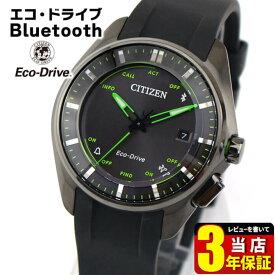 シチズン エコドライブ Bluetooth BZ4005-03E メンズ レディース 腕時計 ユニセックス ウレタン CITIZEN 国内正規品【あす楽対応】誕生日プレゼント ギフト
