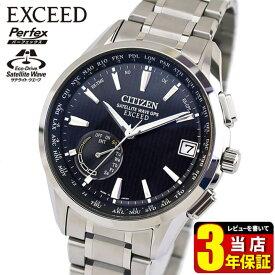 シチズン エクシード エコドライブ サテライトウェーブ メンズ 腕時計 CC3050-56F CITIZEN 国内正規品 ソーラー 電波 チタン 誕生日プレゼント ギフト 商品到着後レビューを書いて3年保証