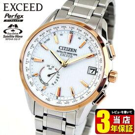 シチズン エクシード エコドライブ サテライトウェーブ メンズ 腕時計 CC3054-55B CITIZEN 国内正規品 ソーラー 電波 チタン 誕生日プレゼント ギフト 商品到着後レビューを書いて3年保証