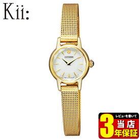 シチズン エコドライブ CITIZEN kii キー 腕時計 レディース ソーラー EG2993-58A エコドライブ レディース 腕時計メッシュタイプ カットガラス 金色 ゴールド 国内正規品 誕生日プレゼント 女性 ギフト