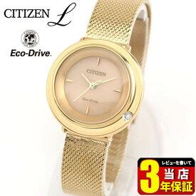 シチズン エル エコドライブ レディース 腕時計 EM0643-92X メタル CITIZEN 国内正規品 誕生日プレゼント ギフト