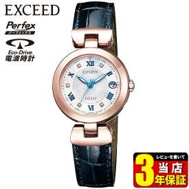 シチズン エクシード エコドライブ ソーラー電波 ハッピーフライト ティタニアライン 腕時計 レディース CITIZEN EXCEED ES9424-06A 国内正規品 誕生日プレゼント 商品到着後レビューを書いて3年保証