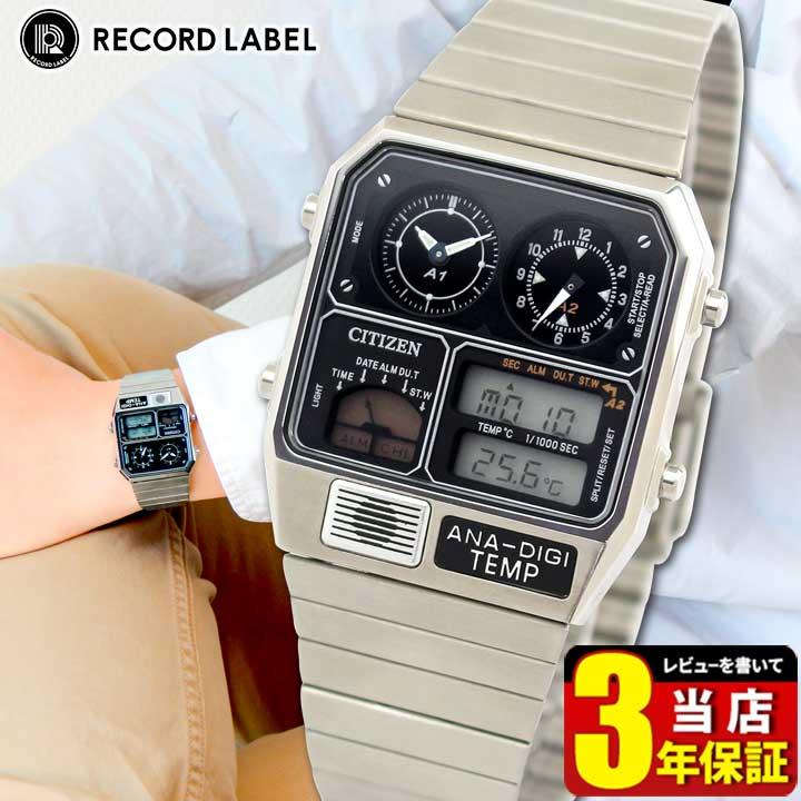 【送料無料】シチズン アナデジテンプ 限定モデル 腕時計 メンズ メタル CITIZEN ANA-DIGI TEMP JG2101-78E 国内正規品【あす楽対応】商品到着後レビューを書いて3年保証