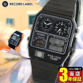 シチズン アナデジテンプ 限定モデル 腕時計 メンズ メタル CITIZEN ANA-DIGI TEMP JG2105-93E 国内正規品 誕生日プレゼント 男性 バレンタイン ギフト