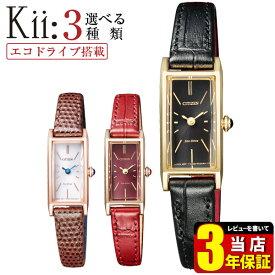 シチズン エコドライブ キー 腕時計 レディース ソーラー CITIZEN kii 国内正規品 レザー 誕生日プレゼント 女性 ギフト 商品到着後レビューを書いて3年保証