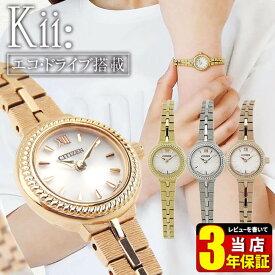 シチズン エコドライブキー 腕時計 レディース ソーラー CITIZEN kii 国内正規品 メタル 商品到着後レビューを書いて3年保証 誕生日プレゼント 女性 ギフト