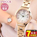 【ミラー付き】シチズン ウィッカ ソーラー電波時計 腕時計 レディース KS1-261-91 CITIZEN wicca 国内正規品 誕生日…