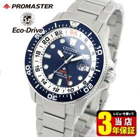 【ランタン付き】シチズン プロマスター エコドライブ ダイバーズウォッチ MARINE 腕時計 メンズ ソーラー 200m潜水用防水 CITIZEN PROMASTER BJ7111-86L 国内正規品 レビューを書いて3年保証
