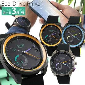 シチズン Eco-Drive Riiiver エコドライブ リィイバー Bluetooth スマートウォッチ ソーラー メンズ レディース 腕時計 CITIZEN 国内正規品 誕生日 男性 女性 ギフト プレゼント ブランド