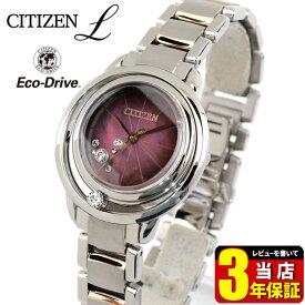 シチズン エル エコドライブ アークリーコレクション レディース 腕時計 EW5529-55W CITIZEN Arcly Collection 国内正規品 誕生日 女性 母の日 ギフト プレゼント ブランド 商品到着後レビューを書いて3年保証