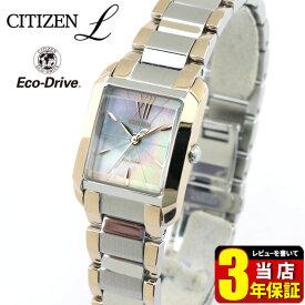 シチズン エル エコドライブ レディース 腕時計 EW5559-89D メタル CITIZEN 国内正規品 誕生日 女性 母の日 ギフト プレゼント ブランド 商品到着後レビューを書いて3年保証