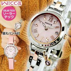 替えバンド付 シチズン ウィッカ ブレスライン CITIZEN wicca ソーラー電波時計 流通限定モデル 腕時計 レディース KL0-839-91 国内正規品 誕生日 女性 母の日 ギフト プレゼント ブランド