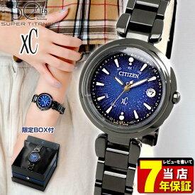シチズン クロスシー コズミックブルー エコドライブ ソーラー電波 限定 腕時計 レディース チタン ES9466-57L CITIZEN xC 国内正規品 ホワイトデー お返し 誕生日プレゼント 女性 彼女 女友達 ギフト