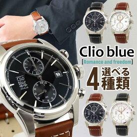 半額 スーパーセール Clio Blue クリオブルー メンズ 腕時計 革ベルト レザー クロノグラフ 黒 ブラック 茶 ブラウン シルバー 誕生日 男性 50代 60代 70代 父の日 ギフト プレゼント 海外モデル