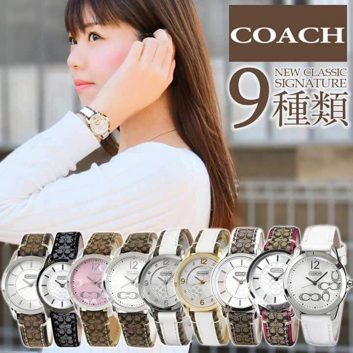 【送料無料】COACH コーチ NEW CLASSIC SIGNATURE クラシック シグネチャー 選べる 海外モデル レディース 腕時計 ウォッチ 白 ホワイト 銀 シルバー 金 ゴールド 誕生日プレゼント 女性 ギフト
