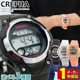 CREPHA クレファー 腕時計 時計 デジタル 黒 ブラック 白 ホワイト ピンク かわいい ランニング スポーツウォッチ TS-D131 TS-D136 メンズ レディース 中学生 高校生 誕生日プレゼント ギフト
