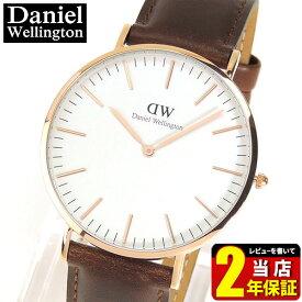 【タグなし】Daniel Wellington ダニエルウェリントン 時計 おしゃれ 北欧ブランド メンズ 腕時計 レザー 革ベルト バンド 茶色 ピンクゴールド ローズゴールド ブラウン アナログ 人気 ペア 0106DW DW00600006 海外モデル 40mm アウトレット