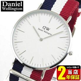 Daniel Wellington ダニエルウェリントン 40mm メンズ レディース 腕時計 北欧 時計 紺 赤 白 ネイビー レッド ホワイト ストライプ ナイロンベルト シルバー アナログ 0203DW DW00100017 DW00600017 並行輸入品誕生日プレゼント 男性 彼氏 旦那 女性 彼女