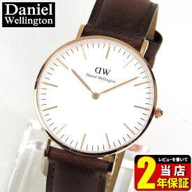 【針訳あり】Daniel Wellington ダニエルウェリントン 時計 おしゃれ 北欧ブランド 36mm メンズ レディース 腕時計 革ベルト ブラウン 茶色 ローズゴールド ピンクゴールド アナログ 0507DW DW00600035 海外モデル アウトレット