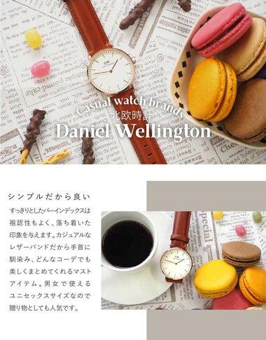 【針訳あり】DanielWellingtonダニエルウェリントン時計おしゃれ北欧ブランド36mmメンズレディース腕時計革ベルトブラウン茶色ローズゴールドピンクゴールドアナログ0507DWDW00600035海外モデルアウトレット