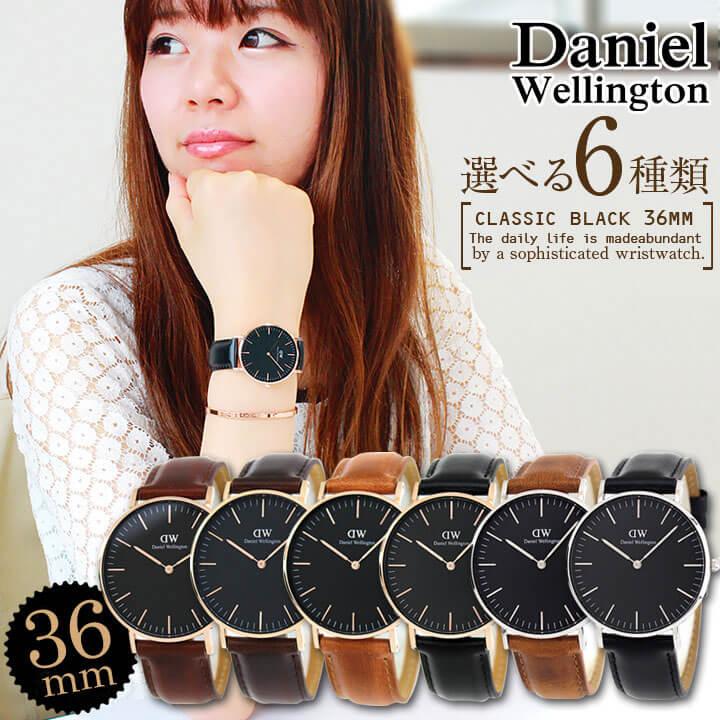 Daniel Wellington ダニエルウェリントン 36mm CLASSIC BLACK 海外モデル メンズ レディース 腕時計 男女兼用 革ベルト レザー クオーツ アナログ 黒 ブラック 誕生日プレゼント ギフト 商品到着後レビューを書いて2年保証
