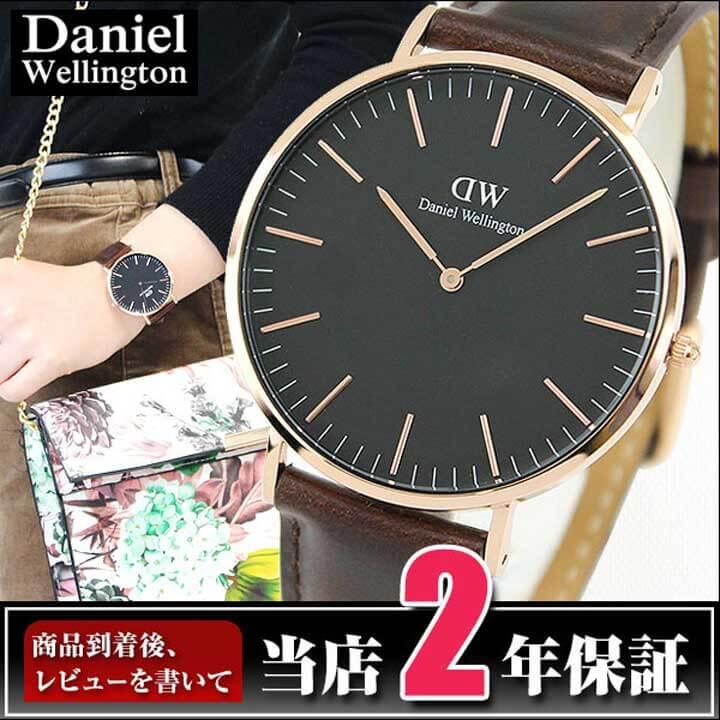 【送料無料】Daniel Wellington ダニエルウェリントン 時計 おしゃれ 北欧ブランド CLASSIC BLACK Bristol ブリストル 40mm DW00100125 メンズ レディース 腕時計 革ベルト ローズゴールド ブラック 黒 誕生日プレゼント 男性 女性