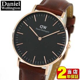 Daniel Wellington ダニエルウェリントン 時計 北欧ブランド CLASSIC BLACK St.mawes セイントモーズ 36mm レザーバンド 革ベルト DW00100136 DW00600136 メンズ レディース 腕時計 黒 ブラック ブラウン ローズゴールド