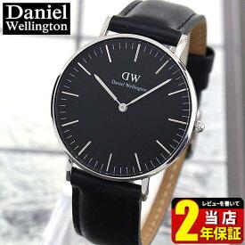 BOX訳ありダニエルウェリントン レディース メンズ 腕時計 北欧 DW00100145 36mm Daniel Wellington SHEFFIELD シェフィールド CLASSIC BLACK 革ベルト レザー クオーツ アナログ 黒 ブラック 海外モデル
